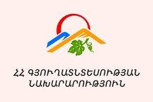 ՀՀ գյուղատնտեսության նախարարության ինտենսիվ այգիների հիմնման ծրագիր