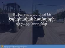 Եղեգնավանում ասֆալտապատվում են համայնքային փողոցները